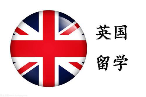 平顶山英国留学机构-平顶山申请英国留学课程