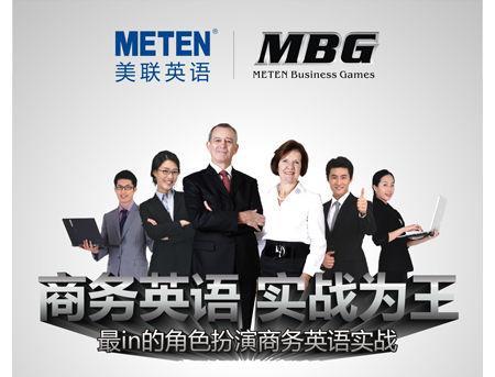 北京石景山区万达美联商务英语培训