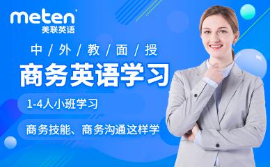 北京海淀区中关村美联商务英语培训