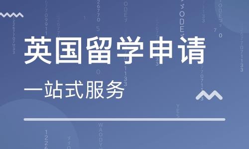 安阳英国留学机构-安阳申请英国留学课程