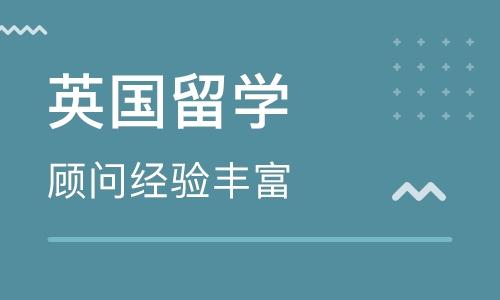 南阳英国留学机构-南阳申请英国留学课程
