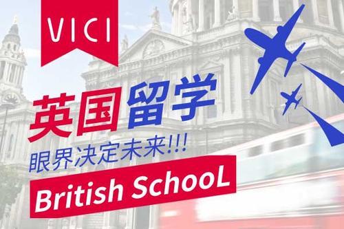 郑州英国留学机构-郑州申请英国留学课程