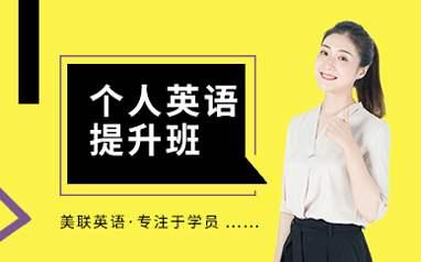 北京朝阳区长楹天街美联个人提升英语培训