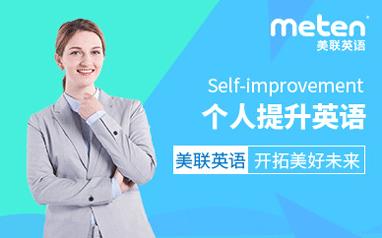 重庆沙坪坝美联个人提升英语培训