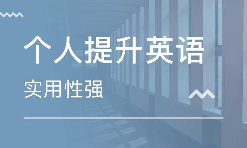 重庆大坪美联个人提升英语培训