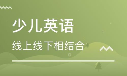 广州南山美联少儿英语培训