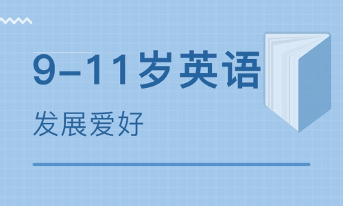 深圳CBD美联少儿英语培训