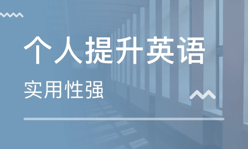 深圳万象汇美联个人提升英语培训
