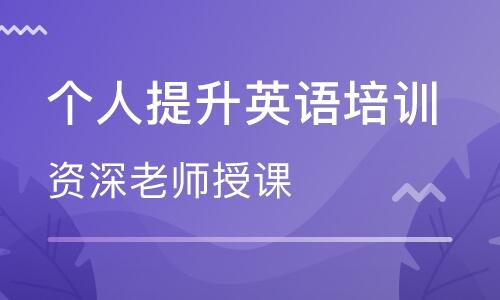 东莞东城世纪美联个人提升英语培训