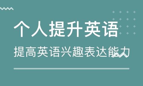 江门汇悦城教学点美联个人提升英语培训