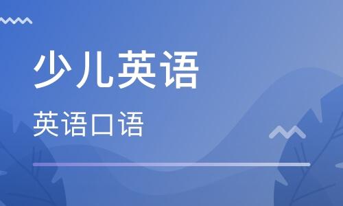 惠州惠城港惠美联青少年英语培训