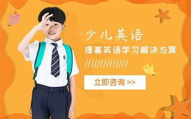武汉国际广场美联青少年英语培训