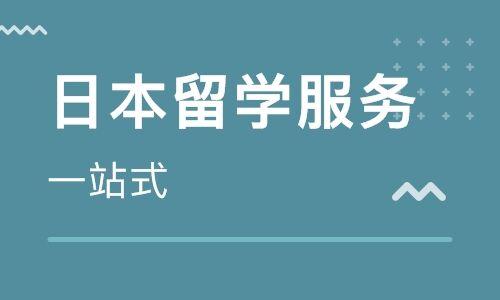 驻马店日本留学机构-驻马店申请日本留学课程