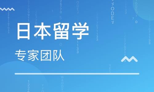 商丘日本留学机构-商丘申请日本留学课程