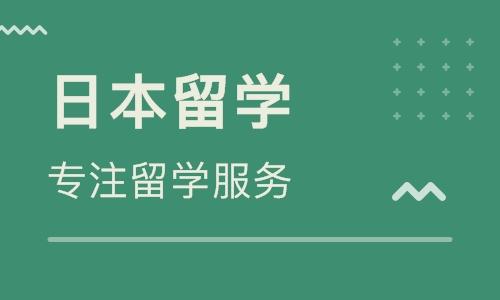 安阳日本留学机构-安阳申请日本留学课程