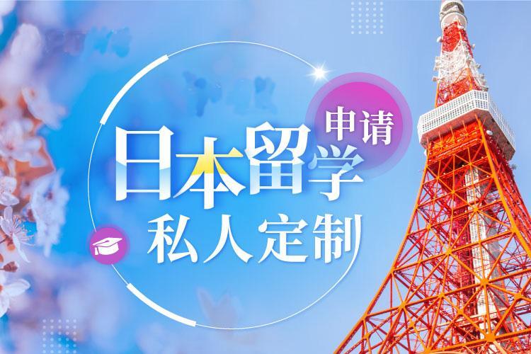 南阳日本留学机构-南阳申请日本留学课程