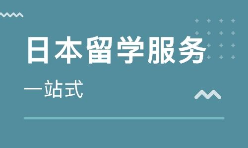 洛阳日本留学机构-洛阳申请日本留学课程