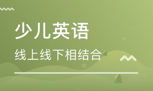 南京江宁万达美联青少年英语培训
