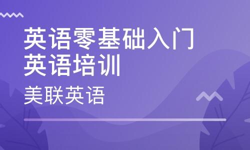 佛山禅城华辉美联成人基础英语培训
