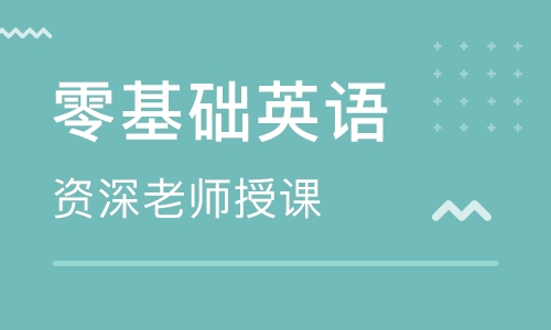 重庆大坪美联成人基础英语培训