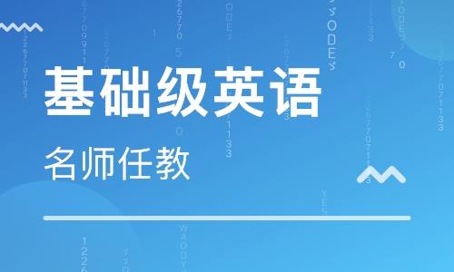 福州东二环泰禾美联成人基础英语培训