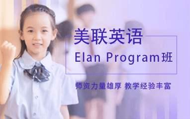成都高新区银泰美联青少年英语培训