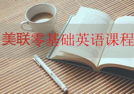 东莞长安万达美联成人基础英语培训