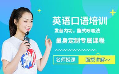 北京朝阳区双井美联英语口语培训