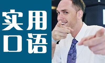 重庆江北美联英语口语培训