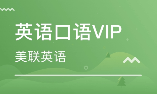 重庆江北未来国际青少教学点美联英语口语培训
