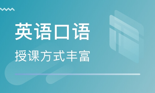深圳CBD美联英语口语培训