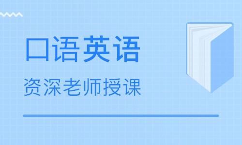 深圳宏发(宝安)美联英语口语培训