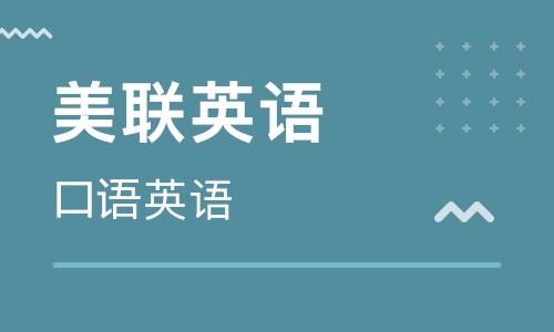 深圳壹方城美联英语口语培训