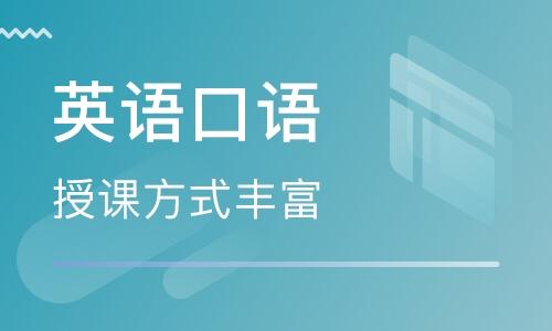 武汉汉阳人信汇美联英语口语培训