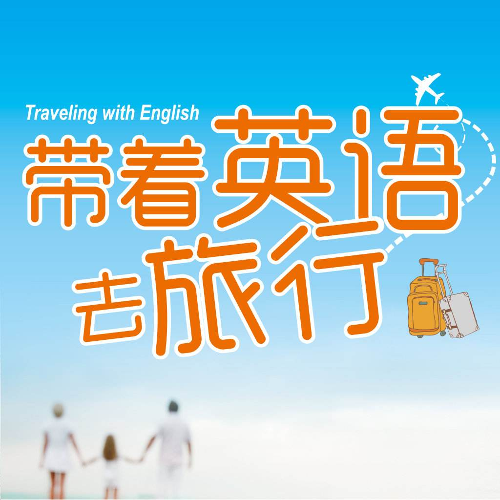 宁波外滩中心美联旅游英语培训