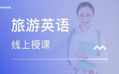 绍兴银泰美联旅游英语培训