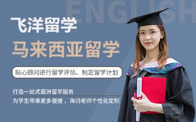 三门峡马来西亚留学机构-三门峡申请马来西亚留学课程