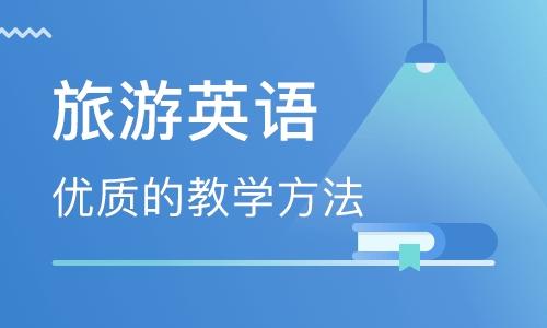 南昌中心美联旅游英语培训