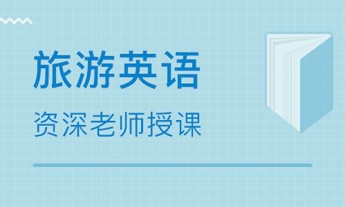 重庆江北美联旅游英语培训