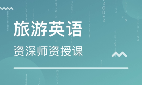 重庆南坪美联旅游英语培训