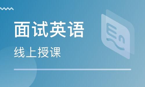 福州东二环泰禾美联英语面试培训