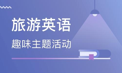 广州白云万达美联旅游英语培训