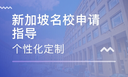 郑州新加坡留学机构-郑州申请新加坡留学课程