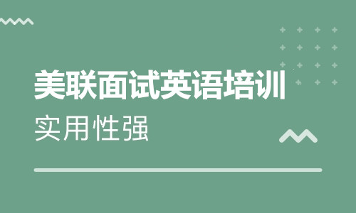 深圳壹方城美联英语面试培训