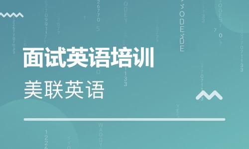东莞松山湖美联英语面试培训