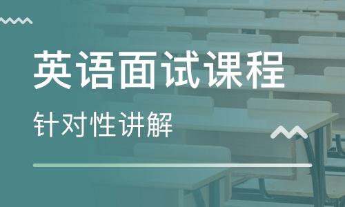 惠州惠城港惠美联英语面试培训