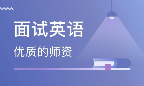江门汇悦城教学点美联英语面试培训