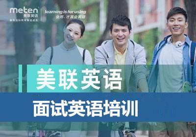 武汉国际广场美联英语面试培训