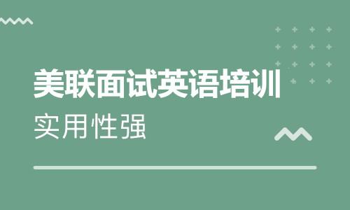 武汉街道口创意城美联英语面试培训