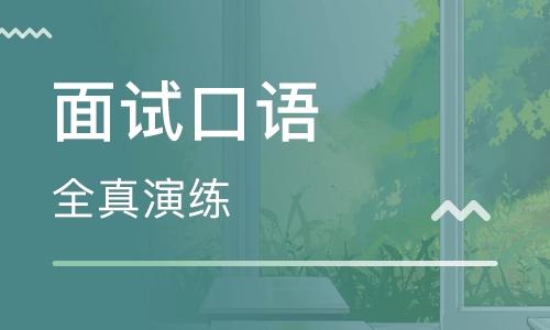 北京通州区万达美联英语面试培训